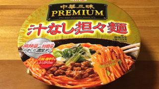 明星 中華三昧PREMIUM 汁なし担々麺 食べてみました!麻辣醤・甜麺醤によるコクのある濃厚な汁なし担々麺!