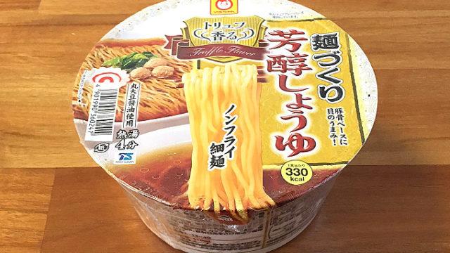 麺づくり トリュフ香る芳醇しょうゆ 食べてみました!貝の旨味が利いた醤油スープにトリュフの風味が香る一杯!