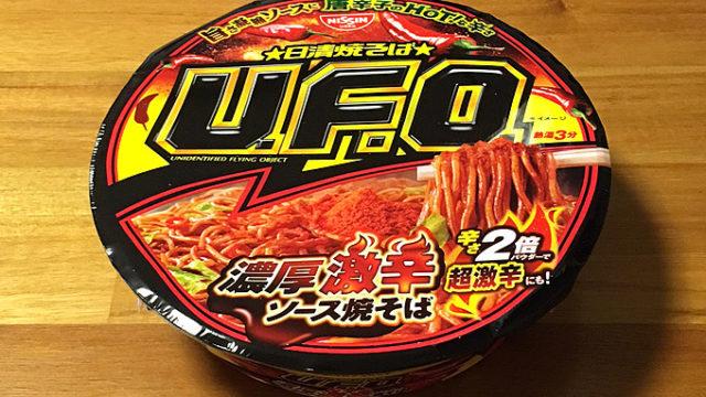日清焼そばU.F.O.濃厚激辛ソース焼そば 食べてみました!焼そばU.F.O.史上最高に辛くて旨い激辛な一杯!