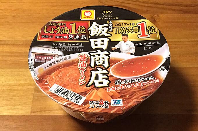 飯田商店 醤油ラーメン 食べてみました!上質な鶏の旨味を利かせた芳醇な醤油ラーメンがカップ麺に登場!