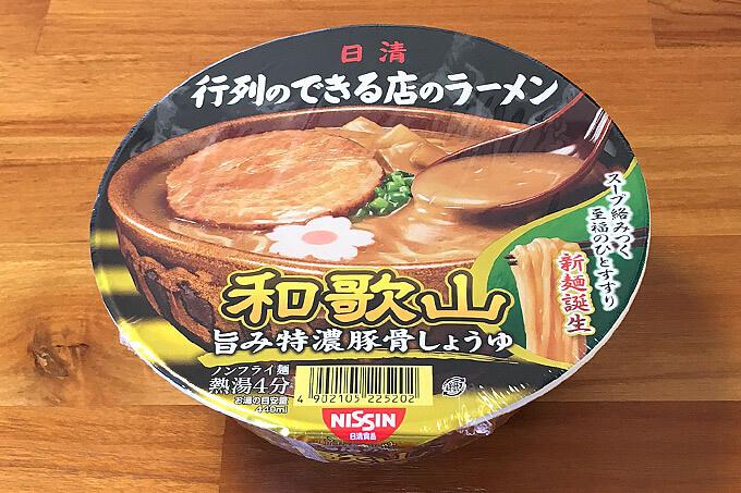 行列のできる店のラーメン 和歌山 食べてみました!コク深い旨み特濃豚骨しょうゆスープ!