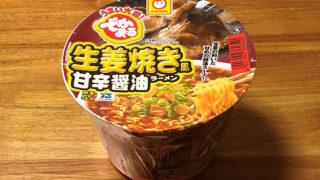 でかまる 生姜焼き風 甘辛醤油ラーメン 食べてみました!生姜が利いた甘辛い生姜焼きをイメージした醤油スープ!