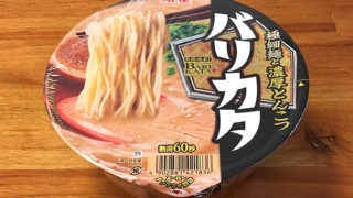 バリカタ 極細麺と濃厚とんこつ 食べてみました!豚骨の旨味がふんだんに利いた濃厚とんこつ!