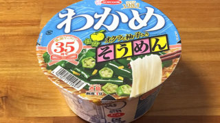 わかめそうめん 食べてみました!オクラと柚子が入った爽やかな一杯!