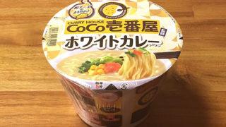 """CoCo壱番屋監修 ホワイトカレーラーメン 食べてみました!粉チーズが利いた""""まろやかさ""""に特化したカレーラーメン!"""
