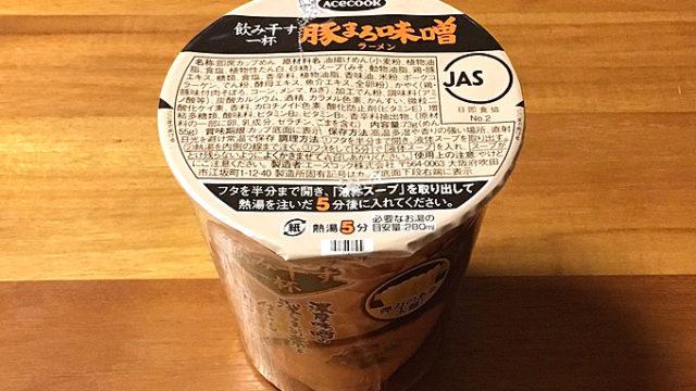 飲み干す一杯 豚まろ味噌ラーメン 食べてみました!濃厚味噌によってコク深く仕上がった一杯!