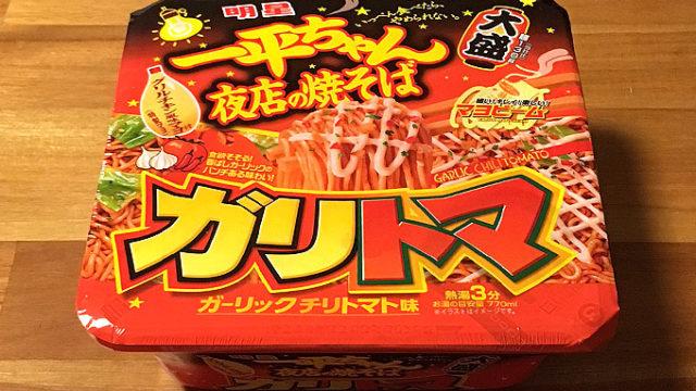 """一平ちゃん夜店の焼そば 大盛 ガーリックチリトマト味 食べてみました!パンチの効いたガーリックが食欲そそる""""ガリトマ""""!"""