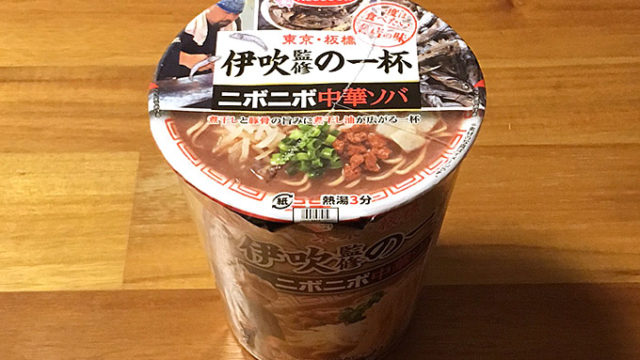 「伊吹」カップ麺!一度は食べたい名店の味 伊吹監修の一杯 ニボニボ中華ソバ 食べてみました!