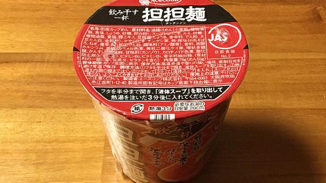 飲み干す一杯 担担麺 食べてみました!練り胡麻の風味が強化された飲み干したくなる担担麺!