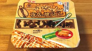 一平ちゃん夜店の焼うどん いなり寿司味 食べてみました!いなり寿司を美味しく焼うどんにアレンジした一杯!