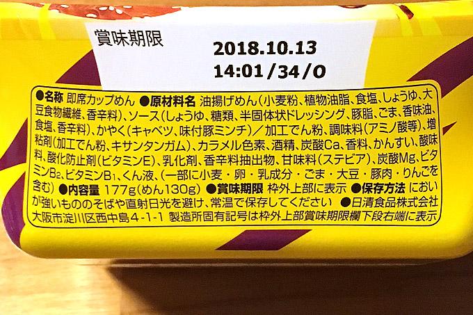 f:id:yuki53:20180518195428j:plain