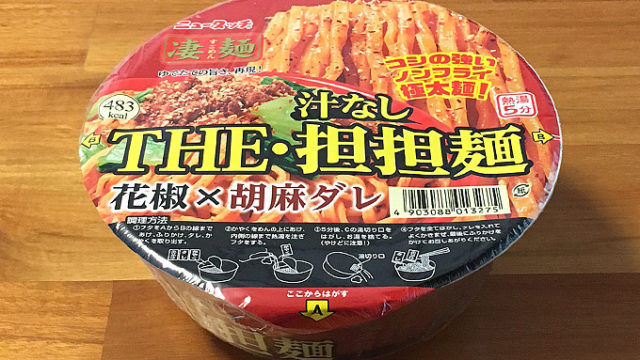 凄麺 THE・汁なし担担麺 食べてみました!胡麻のコクや花椒の痺れる辛みが美味しく仕上がった汁なし担担麺!