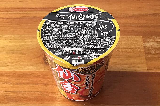 飲み干す一杯 仙台 辛味噌ラーメン 食べてみました!辛味噌が濃コクスープに仕上がった美味い一杯!