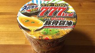 スーパーカップ1.5倍 ラッキーカロリー777 豚骨醤油ラーメン 食べてみました!アブラマシマシ仕様の濃厚豚骨醤油!