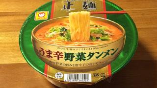 マルちゃん正麺 カップ うま辛野菜タンメン 食べてみました!唐辛子の辛みを利かせた旨辛な野菜タンメン!
