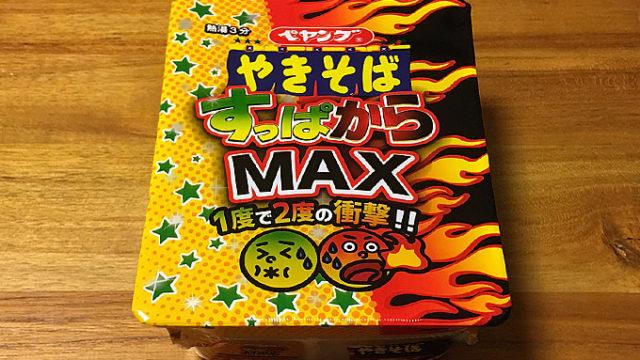 ペヤング すっぱからMAX やきそば 食べてみました!酸っぱさと辛さが利いた衝撃的な一杯!