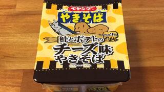 ペヤング 鮭とポテトのチーズ味やきそば 食べてみました!相性抜群な具材入りの美味い洋風チーズ味!