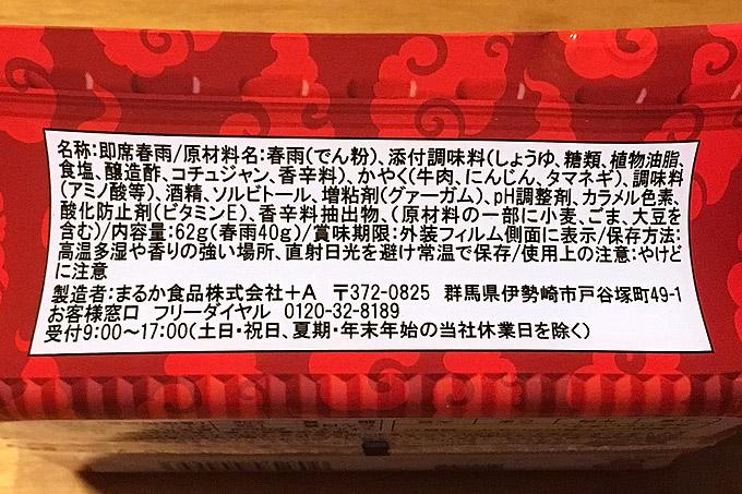 f:id:yuki53:20180528202123j:plain