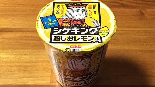 EDGE シゲキング 鶏しおレモン味ラーメン 食べてみました!レモンの酸味が刺激的に利いた爽やかな一杯!