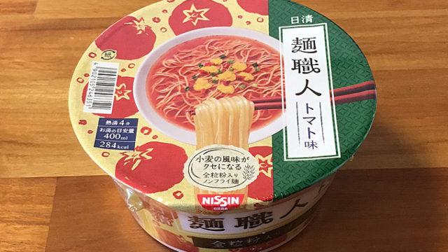 日清麺職人 トマト味 食べてみました!すっきりとしたトマトの酸味が存分に味わえる爽やかな一杯!