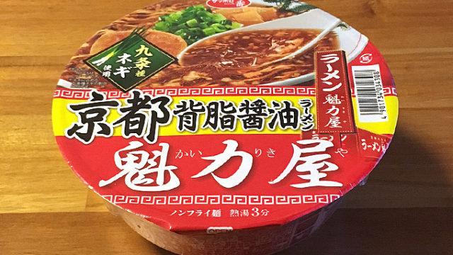 サッポロ一番 魁力屋 京都背脂醤油ラーメン 食べてみました!背脂によるコクを利かせたすっきりとした醤油ラーメン!
