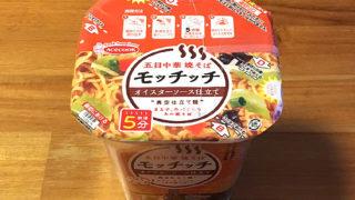 五目中華焼そばモッチッチ オイスターソース仕立て 食べてみました!たっぷり野菜が美味しい五目中華のモッチッチ!