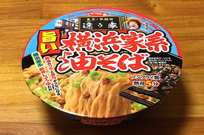 サッポロ一番 違う家 横浜家系油そば 食べてみました!元祖・横浜家系油そばがカップ麺に登場!