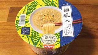 日清麺職人 コーンしおバター味 食べてみました!コーンの優しい甘みが引き立つすっきりとした一杯!