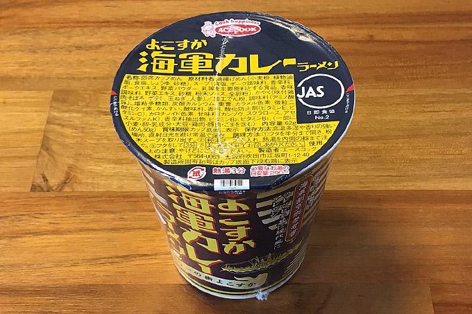 よこすか海軍カレーラーメン 食べてみました!コク深い欧風カレーが特徴的なカレーラーメン!