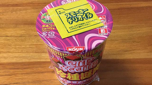"""カップヌードル【珍種謎肉】スモーキーチリしょうゆ味 食べてみました!""""チリ謎肉""""が入った珍種謎肉シリーズ第1弾!"""