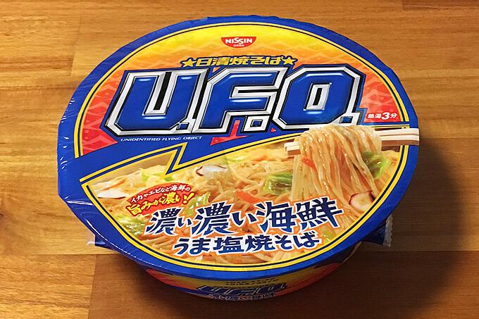 日清焼そばU.F.O. 濃い濃い海鮮うま塩焼そば 食べてみました!海鮮の旨みが凝縮された濃い目の美味い一杯!