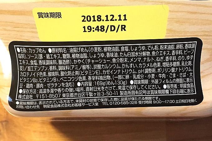 中華蕎麦 とみ田 豚骨魚介まぜそば(2018年6月18日発売)