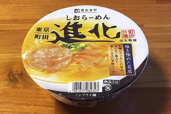 町田汁場 しおらーめん進化 食べてみました!焼きアゴなどの魚介のだしを美味しく引き立てた塩ラーメン!