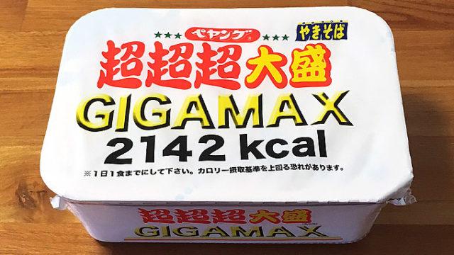ペヤング 超超超大盛 GIGAMAX 食べてみました!絶大なインパクトを誇る一杯!