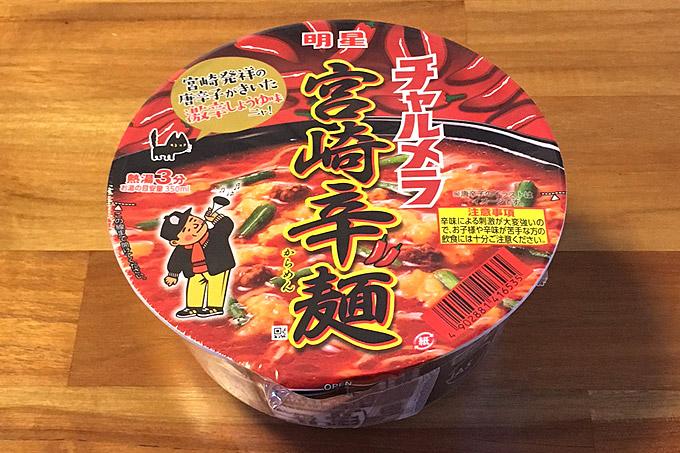 """明星 チャルメラどんぶり 宮崎辛麺 食べてみました!唐辛子とにんにくを利かせた""""辛麺""""がチャルメラに登場!"""