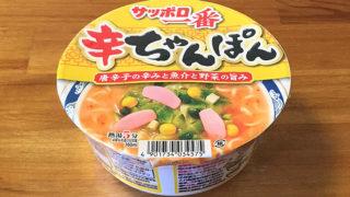 サッポロ一番 辛ちゃんぽんどんぶり 食べてみました!魚介・野菜の旨みを利かせたピリ辛なちゃんぽん!