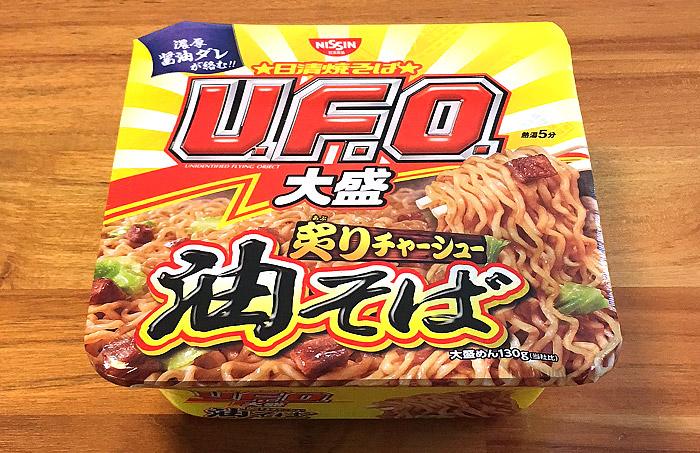 日清焼そばU.F.O.大盛 炙りチャーシュー油そば 食べてみました!豚の旨味を利かせた濃厚醤油ダレが美味い油そば!