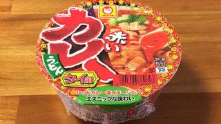 赤いカレーうどん タイ風 食べてみました!レッドカレーをイメージしたエスニックなカレーうどん!