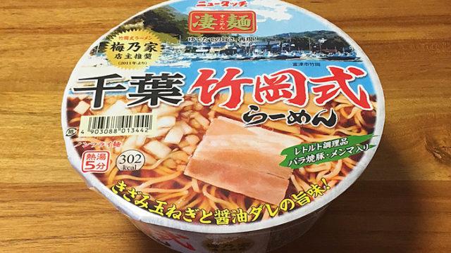 凄麺 千葉竹岡式らーめん 食べてみました!千葉のご当地ラーメンを再現した肉の旨味を利かせた一杯!