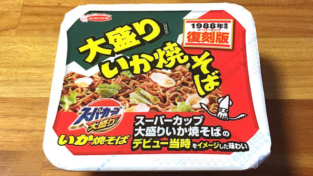 """大盛りいか焼そば【復刻版】食べてみました!当時の味をイメージした""""いか""""の風味が美味い焼そば!"""