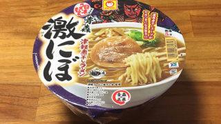 【激にぼ】日本うまいもん 青森津軽煮干しラーメン 激にぼ 食べてみました!煮干しの旨味を濃厚に引き立てた美味い一杯!