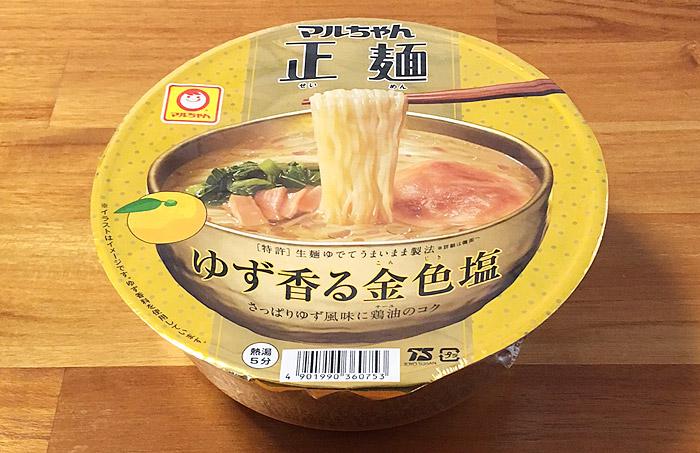 マルちゃん正麺 カップ ゆず香る金色塩 食べてみました!鶏油が利いたコク深い一杯!
