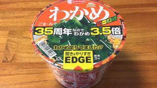 """EDGE×わかめラーメン ごま・みそ 35周年なのでわかめ3.5倍 食べてみました!大量の""""わかめ""""が美味いやりすぎな一杯!"""