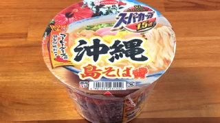 """スーパーカップ1.5倍 沖縄 島そば 食べてみました!ピリッとした辛みが美味い""""沖縄そば""""をイメージした一杯!"""