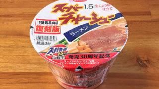 復刻版 スーパーチャーシューラーメン生しょうゆ仕立て 食べてみました!チキンの旨味を利かせた当時の味をイメージした一杯!