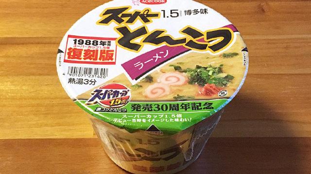 復刻版 スーパーとんこつラーメン博多味 食べてみました!当時の味わいをイメージしたすっきりとした豚骨ラーメン!