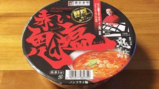 鬼そば藤谷監修 赤い鬼塩ラーメン 食べてみました!鶏ベースの塩スープにピリッとした辛みが美味い鬼塩ラーメン!