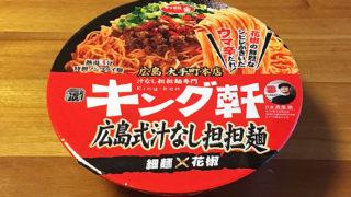 キング軒 広島式汁なし担担麺 食べてみました!練り胡麻の旨味に花椒の痺れる辛みが利いたこだわりの一杯!
