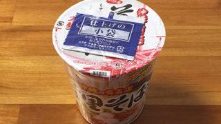 「首里そば」のカップ麺!サッポロ一番 首里そば 食べてみました!鰹のダシが美味い沖縄そばの名店の一杯!