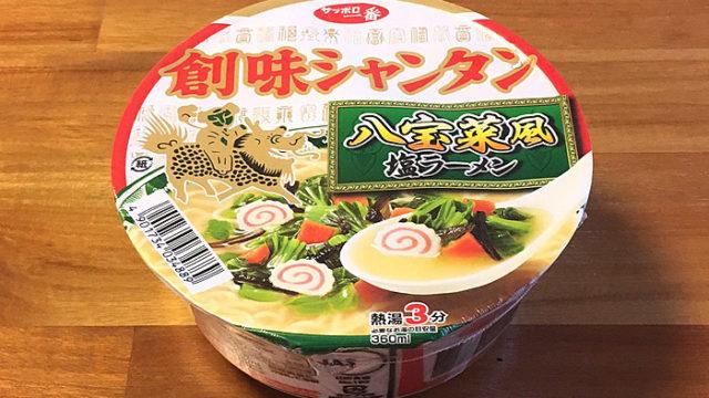 サッポロ一番 創味シャンタン 八宝菜風塩ラーメン 食べてみました!中華調味料によって野菜・魚介の旨味が引き立つすっきりとした塩ラーメン!